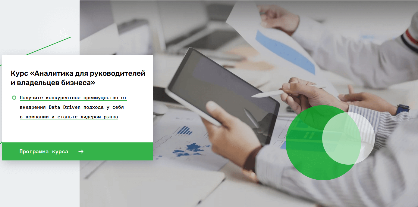 Kurs-Analitika-dlya-rukovoditelej-i-vladelcev-biznesa-Obuchenie-Data-Driven