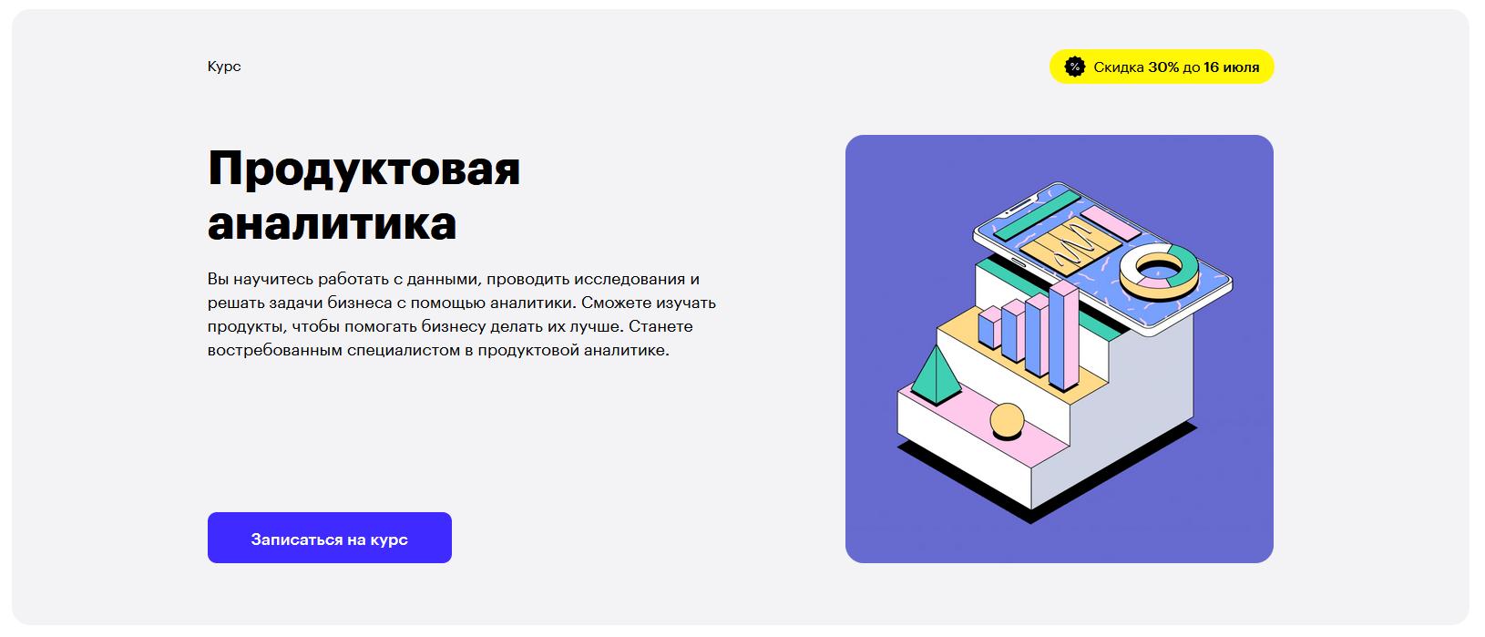 Kurs-Produktovaya-analitika_-bystryj-start_