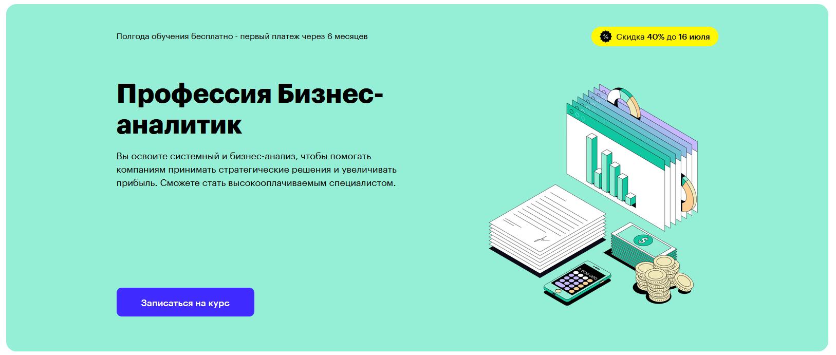 Professiya-Biznes-analitik_-obuchenie-na-biznes-analitika-onlajn