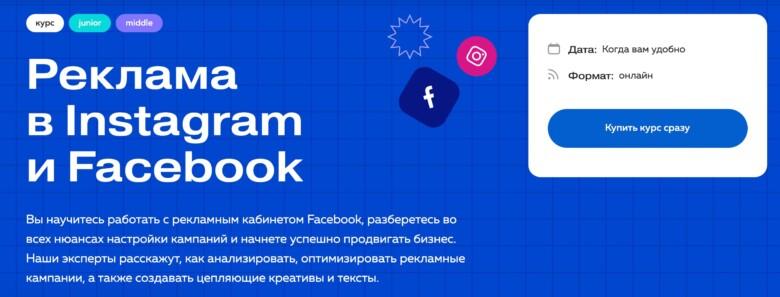 курсы-по-продвижению-фейсбук-инстаграм