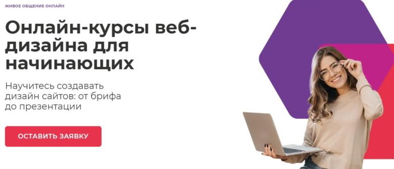 Онлайн-курсы веб-дизайна для начинающих от Международной школы профессий
