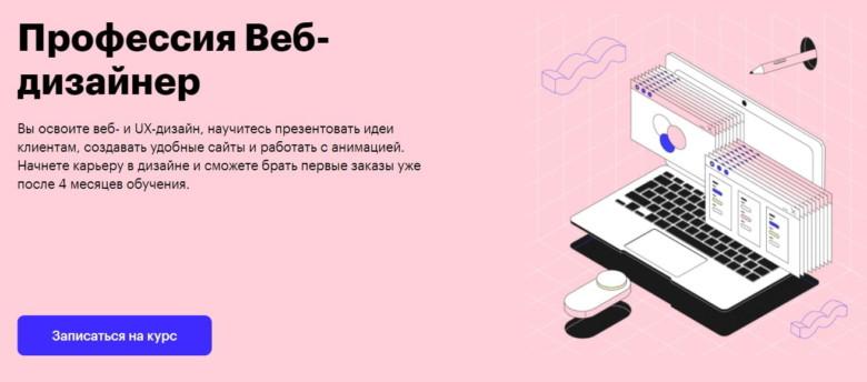 лучшие онлайн курсы по веб дизайну