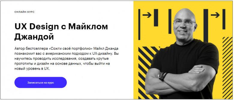 Курс «UX Design с Майклом Джандой» от Skillbox