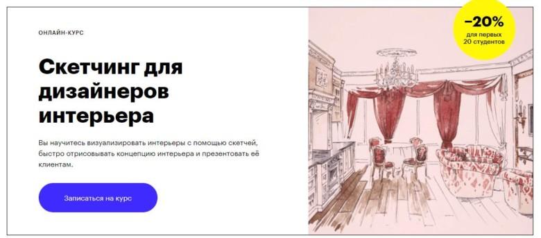 Скетчинг для дизайнеров интерьера от Skillbox
