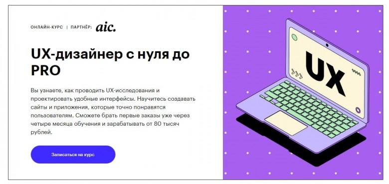 Курс «UX-дизайнер с нуля до PRO» от Skillbox