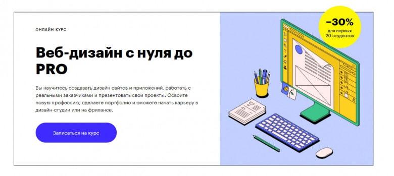 веб-дизайнер с нуля до про скиллбокс
